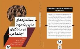 معرفی کتاب استانداردهای مدیریت مورد در مددکاری اجتماعی