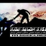 مددکاری اجتماعی اعتیاد | Addiction Social Worker