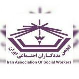 """اطلاعیه برگزاری همایش """"مددکاری اجتماعی و مدارای اجتماعی"""""""