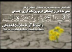تحلیل بیست و ششمین میزگرد مجازی مددکاری اجتماعی ایرانیان + جداول تحلیلی