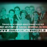 تاریخچه مددکاری اجتماعی در ایران