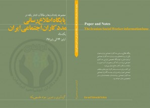 کتاب الکترونیکی مجموعه مطالب پایگاه اطلاع رسانی مددکاران اجتماعی ایران در سال ۹۵