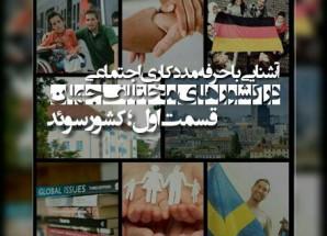 مددکاری اجتماعی در سوئد | مددکاری اجتماعی و آموزش آن در سوئد