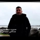 پیام ویدئویی مدیریت وبسایت مددکاری اجتماعی ایرانیان به مناسبت حضور در جمع کاندیداهای انتخابات انجمن مددکاران اجتماعی ایران