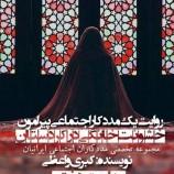روایت یک مددکار اجتماعی از خشونت خانگی علیه زنان در کردستان؛ روایت شماره ۷