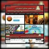 سایت تخصصی مددکاری اجتماعی ایران | قسمت چهارم از پروژه معرفی وبسایتها