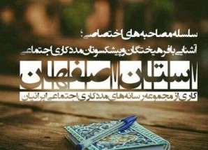 آشنایی با فرهیختگان مددکاری اجتماعی استان اصفهان؛ قسمت شانزدهم