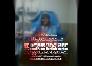 دست در دست با بیماران مبتلا به سرطان | مددکاری اجتماعی آنکولوژی