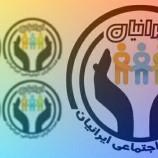 گزارش عملکرد وبسایت مددکاری اجتماعی ایرانیان در سال ۹۷
