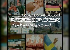 مددکاری اجتماعی در دانمارک | آشنایی با حرفه مددکاری اجتماعی و آموزش آن در کشور دانمارک