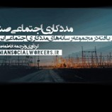 مددکاری اجتماعی صنعتی | Industrial Social Work