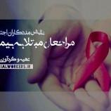 نقش مددکاران اجتماعی در مورد مراجعان مبتلا به بیماری ایدز