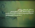مددکاری اجتماعی پزشکی | Medical Social Work