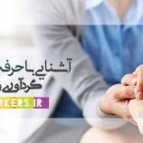 آشنایی با مددکاری اجتماعی