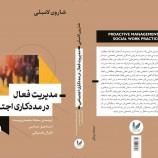 معرفی کتاب مدیریت فعال در مددکاری اجتماعی