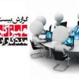 گزارش بیست و چهارمین میزگرد تخصصی مددکاری اجتماعی ایرانیان
