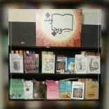 تاب آوری در سی اُمین نمایشگاه بین المللی کتاب