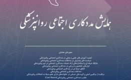 """پوشش خبری """"همایش مددکاری اجتماعی روانپزشکی"""" توسط وبسایت مددکاری اجتماعی ایرانیان صورت خواهد پذیرفت"""