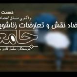 سلسله واکاوی های مسائل اجتماعی ایران؛ قسمت نوزدهم