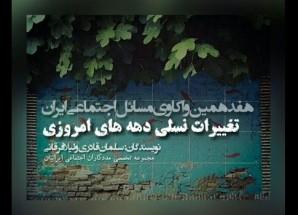 واکاوی مسائل اجتماعی ایران؛ ویژگی ها و تغییرات نسلی جوانان امروز