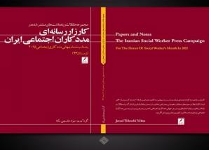 کتاب کارزار رسانه ای مددکاران اجتماعی ایران به مناسبت ماه جهانی مددکاری اجتماعی سال ۲۰۱۵
