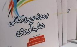 کتاب پروژه بین المللی تاب آوری منتشر شد