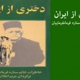 دانلود کتاب دختری از ایران؛ نوشته ستاره فرمانفرماییان (مادر مددکاری اجتماعی ایران)