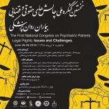 """پوشش خبری """"نخستین کنگره ملی چالش های حقوقی و قضایی بیماران روان پزشکی"""" توسط وبسایت مددکاری اجتماعی ایرانیان صورت خواهد پذیرفت"""