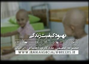افزایش کیفیت زندگی کودکان مبتلا به سرطان