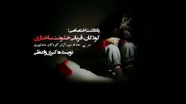 کودکان؛ قربانی خشونت ساختاری در ایران