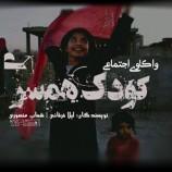 واکاوی اجتماعی کودک همسری در ایران