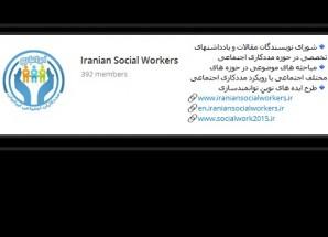 گزارش چهاردهمین میزگرد مجازی گروه بزرگ مددکاران اجتماعی ایران در تلگرام