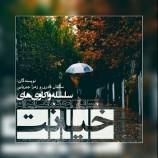 """بخش هشتم از سلسله واکاوی های مسائل اجتماعی ایران: """"خیانت"""""""