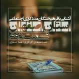 مصاحبه با فرهیختگان مددکاری اجتماعی استان اصفهان؛ قسمت دوم