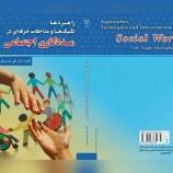معرفی کتاب | راهبردها، تکنیک ها و مداخلات حرفه ای در مددکاری اجتماعی