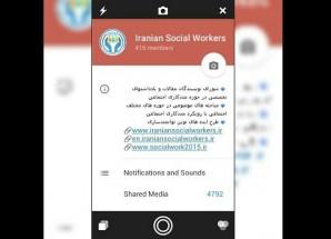 تحلیل هجدهمین مباحثه گروه بزرگ مددکاران اجتماعی ایران در تلگرام