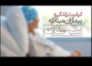 بیماران مبتلا به سرطان و کیفیت زندگی | قسمت سوم