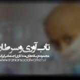 تاب آوری و سرطان (Resilience & Cancer)