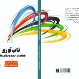 کتاب «تابآوری، راهنمای ایجاد و برنامه اقدام» منتشر شد