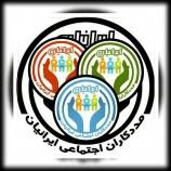 مجموعه مباحثه ها و میزگردهای تخصصی مددکاری اجتماعی ایرانیان