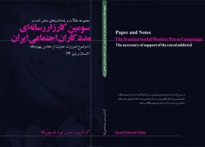 کتاب الکترونیکی سومین کارزار رسانه ای مددکاران اجتماعی ایران