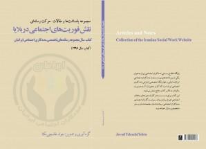 چهارمین کتاب وبسایت مددکاری اجتماعی ایرانیان منتشر شد + دانلود کتاب