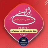 آغاز همکاری رسمی مجله اینترنتی مددکاری اجتماعی ایران با نشریه تخصصی مددکاری اجتماعی بوژان