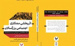 معرفی کتاب اثربخشی مددکاری اجتماعی بزرگسالان (یک مطالعه ی حوزهای سیستماتیک)