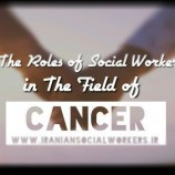 نقش حرفه مددکاری اجتماعی در حوزه مبتلایان به بیماری سرطان