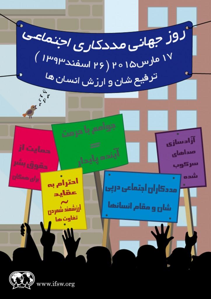 پوستر فارسی روز جهانی مددکاری اجتماعی