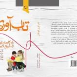 معرفی کتاب تاب آوری کودکان، راهکارهای توسعه از طریق ادبیات