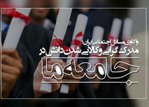 سلسله واکاوی های مسائل اجتماعی ایران؛ قسمت هجدهم
